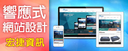 宏捷資訊_響應式網站設計